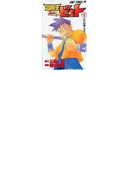 冒険王ビィト 5 おれの胸で泣け!(ジャンプコミックス)