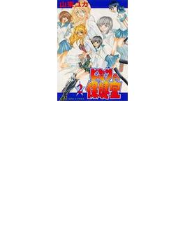 ヒミツの保健室 2 (少年画報コミックス)
