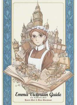 エマヴィクトリアンガイド (Beam comix)(ビームコミックス)