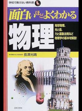 面白いほどよくわかる物理 地球物理、光と音、力と運動法則など物理学の基本を解説!
