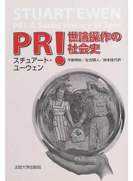 PR! 世論操作の社会史