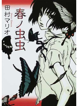 春ノ虫虫 (F×COMICS)(F×COMICS)