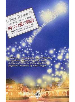 四つの愛の物語 クリスマス・ストーリー 2003