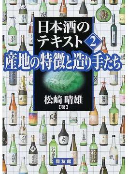 日本酒のテキスト 2 産地の特徴と造り手たち