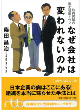 なぜ会社は変われないのか 危機突破の風土改革ドラマ(日経ビジネス人文庫)