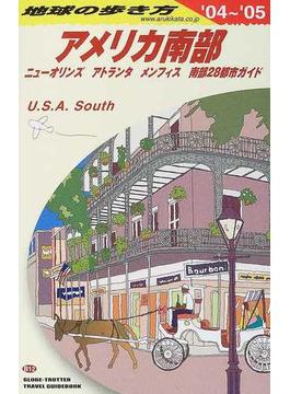 地球の歩き方 '04〜'05 B12 アメリカ南部