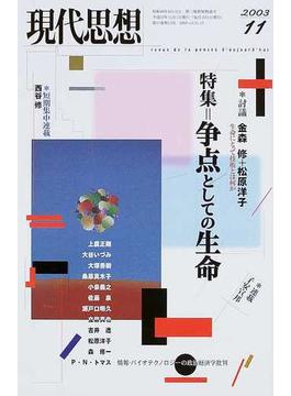 現代思想 Vol.31−13 特集=争点としての生命