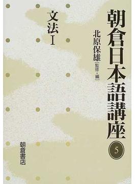 朝倉日本語講座 5 文法 1
