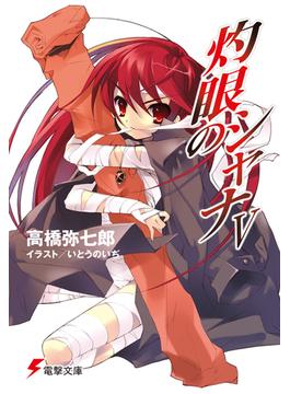 灼眼のシャナ 5(電撃文庫)