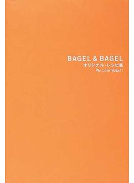 BAGEL&BAGELオリジナル・レシピ集 We love bagel!