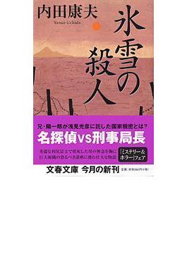 氷雪の殺人(文春文庫)