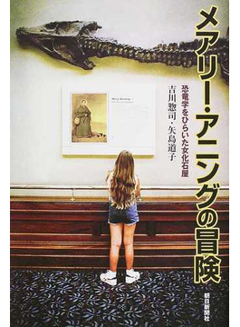 メアリー・アニングの冒険 恐竜学をひらいた女化石屋(朝日選書)