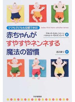 赤ちゃんがすやすやネンネする魔法の習慣 ママも子どもも安眠できる!