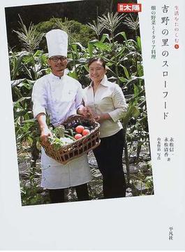 吉野の里のスローフード 畑の野菜とイタリア料理