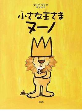 小さな王さまヌーノ