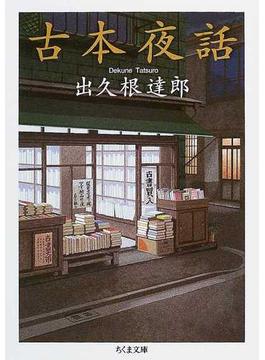 古本夜話(ちくま文庫)