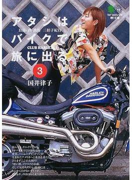 アタシはバイクで旅に出る。 お湯・酒・鉄馬三拍子紀行 3(枻文庫)