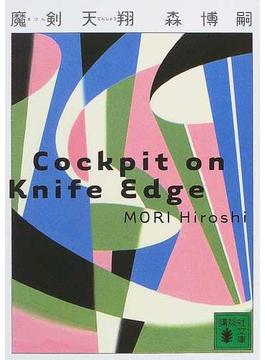 魔剣天翔 Cockpit on knife edge(講談社文庫)