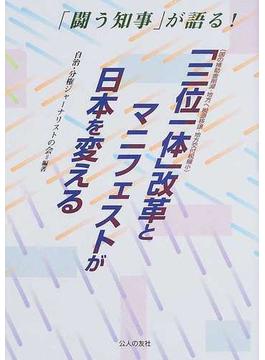「三位一体」改革とマニフェストが日本を変える 「闘う知事」が語る! 国の補助金削減・地方へ税源移譲・地方交付税縮小