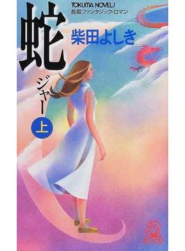 蛇 上(TOKUMA NOVELS(トクマノベルズ))