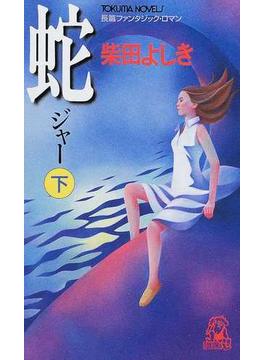 蛇 下(TOKUMA NOVELS(トクマノベルズ))