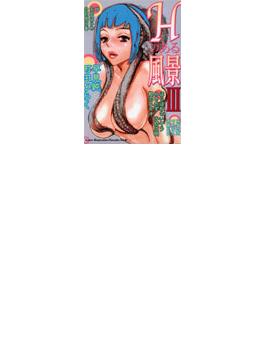 Hのある風景(光彩コミックス) 3巻セット