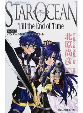 スターオーシャンTill the End of Time スターオーシャン3 Side3 バンデーン襲来〜タイムゲート(GAME NOVELS(ゲームノベルズ))