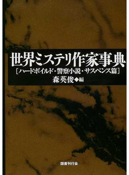 世界ミステリ作家事典 ハードボイルド・警察小説・サスペンス篇