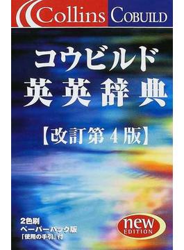 コウビルド英英辞典 Collins COBUILD advanced learner's English dictionary 改訂第4版 ペーパーバック版