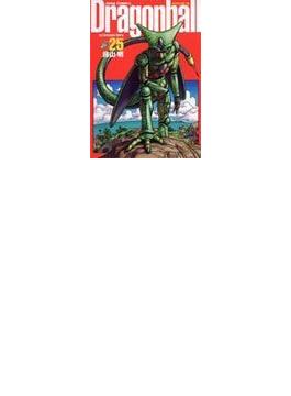 ドラゴンボール 25 完全版 (ジャンプ・コミックス)(ジャンプコミックス)