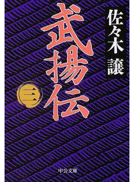 武揚伝 3(中公文庫)
