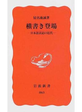 横書き登場 日本語表記の近代(岩波新書 新赤版)