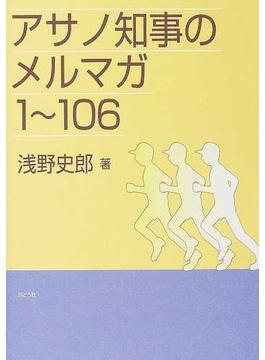 アサノ知事のメルマガ 1〜106