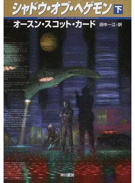 シャドウ・オブ・ヘゲモン 下(ハヤカワ文庫 SF)