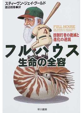 フルハウス 生命の全容 四割打者の絶滅と進化の逆説 (ハヤカワ文庫 NF)