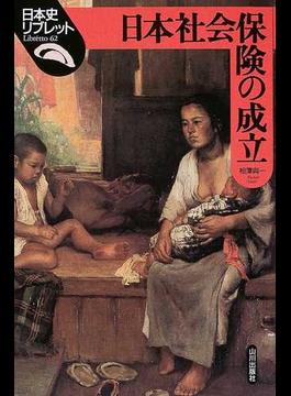 日本社会保険の成立
