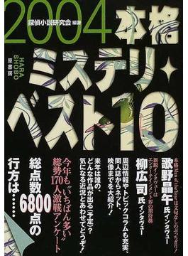 本格ミステリ・ベスト10 2004
