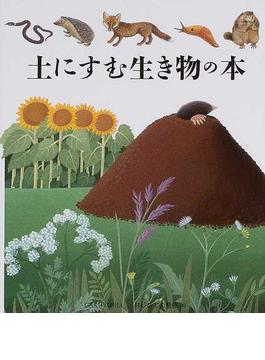 土にすむ生き物の本
