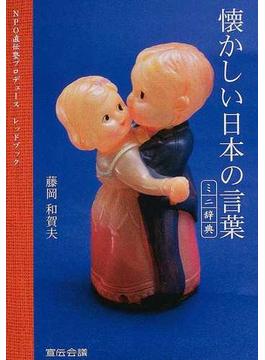 懐かしい日本の言葉ミニ辞典 NPO直伝塾プロデュースレッドブック