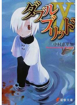 ダブルブリッド 9(電撃文庫)