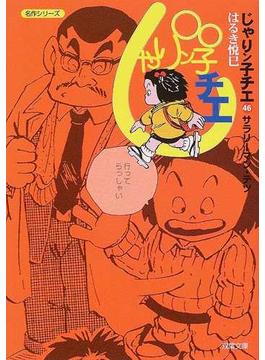 じゃりン子チエ 46 サラリーマン・テツ(双葉文庫)