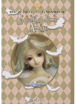 スーパードルフィーパーフェクトカタログ La carte d'un Ange〜天使の地図〜