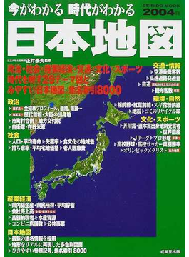 今がわかる時代がわかる日本地図 2004年版