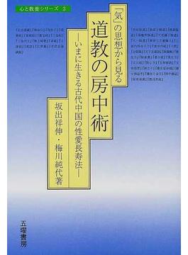 「気」の思想から見る道教の房中術 いまに生きる古代中国の性愛長寿法