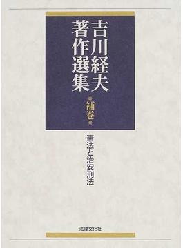 吉川経夫著作選集 補巻 憲法と治安刑法