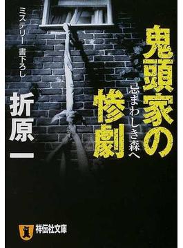 鬼頭家の惨劇 忌まわしき森へ(祥伝社文庫)