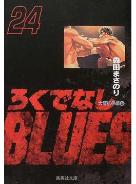 ろくでなしBLUES 24 大阪抗争編 5(集英社文庫コミック版)