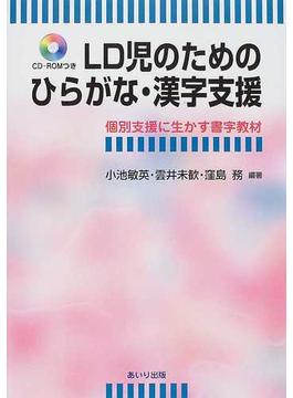 LD児のためのひらがな・漢字支援 個別支援に生かす書字教材