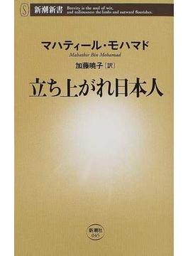 立ち上がれ日本人(新潮新書)