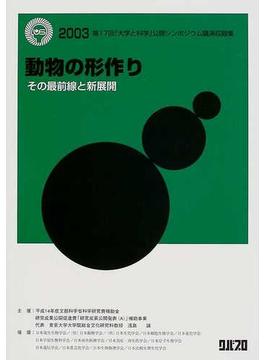 動物の形作り その最前線と新展開 2003第17回「大学と科学」公開シンポジウム講演収録集